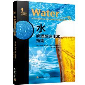 水:啤酒酿造用水指南-啤酒酿造技术译丛