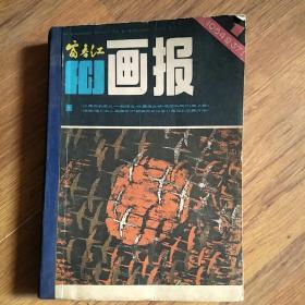 富春江画报1984年合订本    1——12期