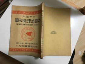 中学适用《中国地理教科图》 钤印本