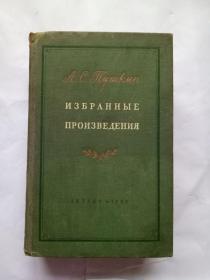 普希金作品选 俄文版