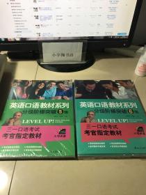 英语口语教材系列:分级阶梯突破5级.分级阶梯突破6级 【2本和售】未开封