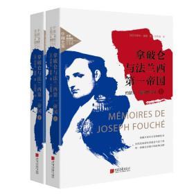 中画史鉴-全景插图版:拿破仑与法兰西第一帝国:约瑟夫·富歇回忆录(套装全2册)
