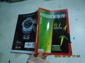 中国国家地理 2002【7】【看图】