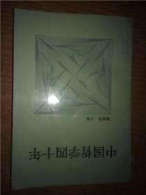 中国哲学四十年