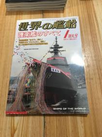 日文原版世界的舰船2017.no851