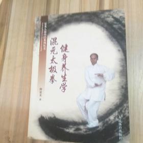混元太极拳健身养生学