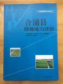 正版现货 合浦县耕地地力评价 广西科学技术出版社