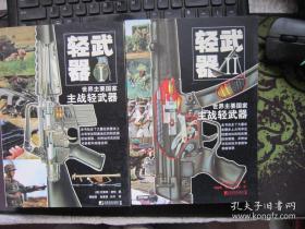 轻武器1-2:世界主要国家主战轻武器【两册合售 实物拍图】