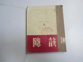 该隐 (琼山师范馆藏书)