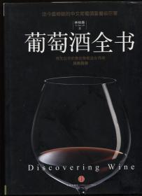 葡萄酒全书 林裕森 (精)