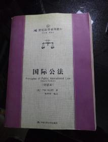 21世纪法学系列教材:国际公法(导读本)