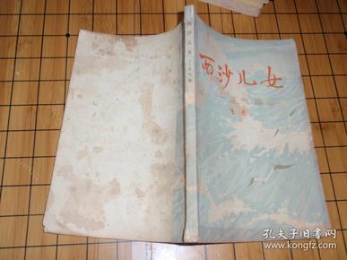 西沙儿女 正气篇(天津著名作家左森私藏,扉页有左森的签名)B21