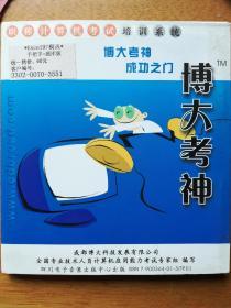 (职称计算机考试培训系统)博大考神(VCD)