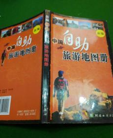 中国自助旅游地图册