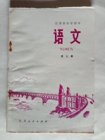 江苏省中学课本语文第七册(无字无章无划痕)