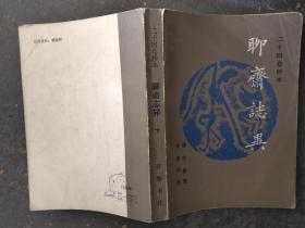 二十四卷抄本 聊斋志异 下