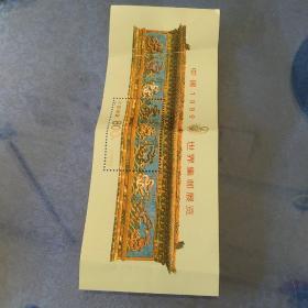 中国1999世界集邮展览 小型张 800分邮票