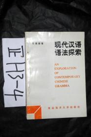 现代汉语语法探索 吴葆棠 著