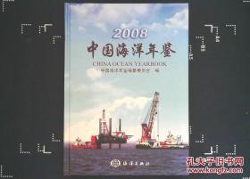 2008中国海洋年鉴
