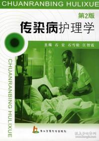 传染病护理学第2版 石宏//石雪松//江智霞 上海第二军医大学出