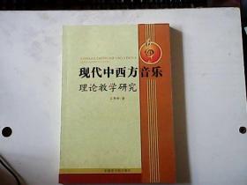 现代中西方音乐理论教学研究。