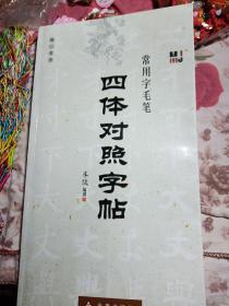 常用字毛笔四体对照字帖:楷行草隶