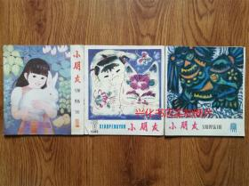 小朋友1985年(5,7,12)3册合售