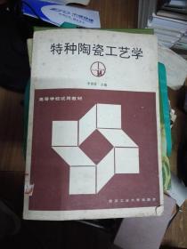 特种陶瓷工艺学[一版一印]..