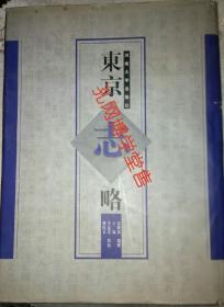 东京志略(精装)