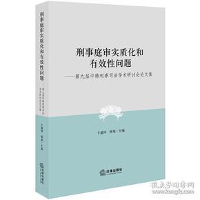 刑事庭审实质化和有效性问题:第九届中韩刑事司法学术研讨会论文
