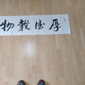 安徽著名书法家,专家教授刘国宏书法作品-厚德载物(保真)