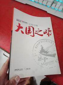 舰载武器精华本系列——大国之略(王伟专辑)