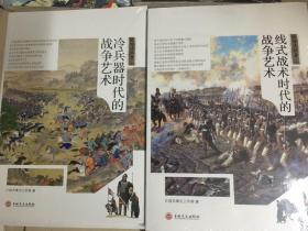 战争决胜者001 冷兵器时代的战争艺术