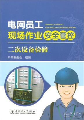 电网员工现场作业安全管控:二次设备检修
