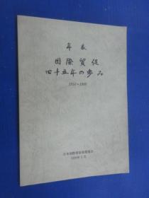 年表  国际贸促45年の步(1954——1999)