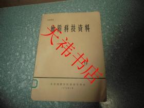 地质科技资料9(书籍左下边角缺损)