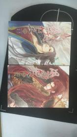 凤于九天(1.2两册合售)