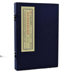 子部珍本备要第034种:重刊地理葬埋黑通书周易易经哲学手工宣纸线装古籍九州出版社
