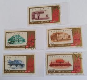 纪88 建党四十周年盖销邮票全
