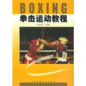 9787811004281-hy-拳击运动教程