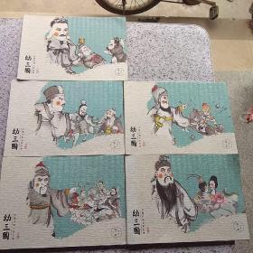 幼三国绘本水墨丹心第一卷(全五册)中国古典名著《三国演义》幼儿版连环画