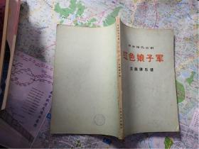 革命现代京剧红色娘子军主旋律乐谱