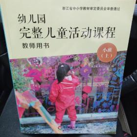 全新  正版  库存书  现货   幼儿园完整儿童活动课程教师用书 小班 上