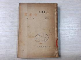 文学丛刊:投影集(唐弢 著 民国三十七年再版)