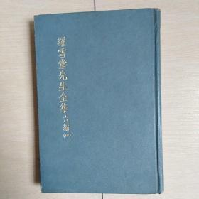 罗雪堂先生全集(台湾版六编四集)[精装本]