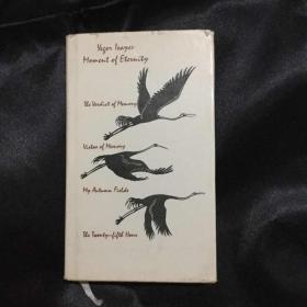 伊萨耶夫诗选 : Moment of eternity: Poems
