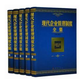 现代企业管理制度全集 (全四卷)1D30c
