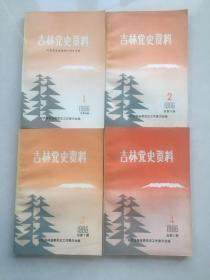 吉林党史资料 1986年第1-4辑