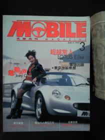 名车月刊 1997 3.