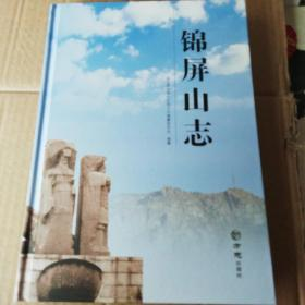 锦屏山志  (仅印1000册)A425